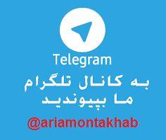 aria اپارات اريا منتخب تلگرام و اينيستاگرام