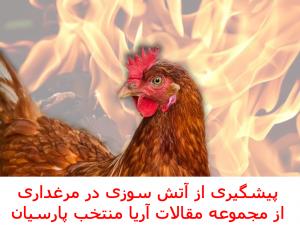 پیشگیری از آتش سوزی در مرغداری - فروش جوجه مرغ -